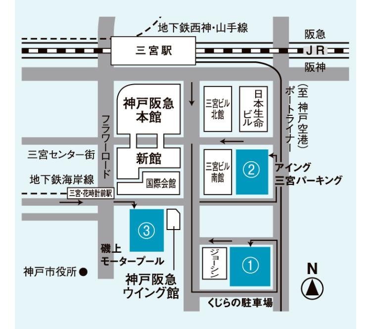 神戸 阪急 駐 車場